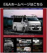 E&A ホームページ